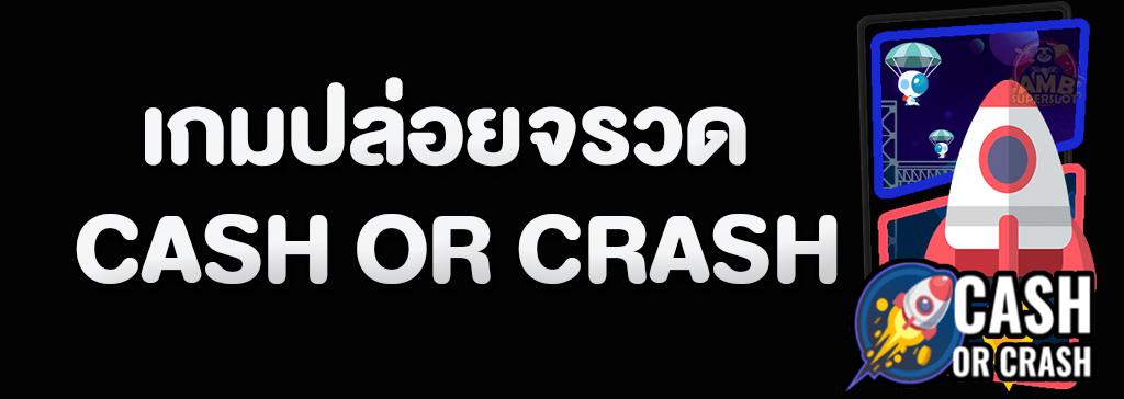 เกมปล่อยจรวด Cash Or Crash เกมอาเขตสุดมัน จากเว็บ SBOBET
